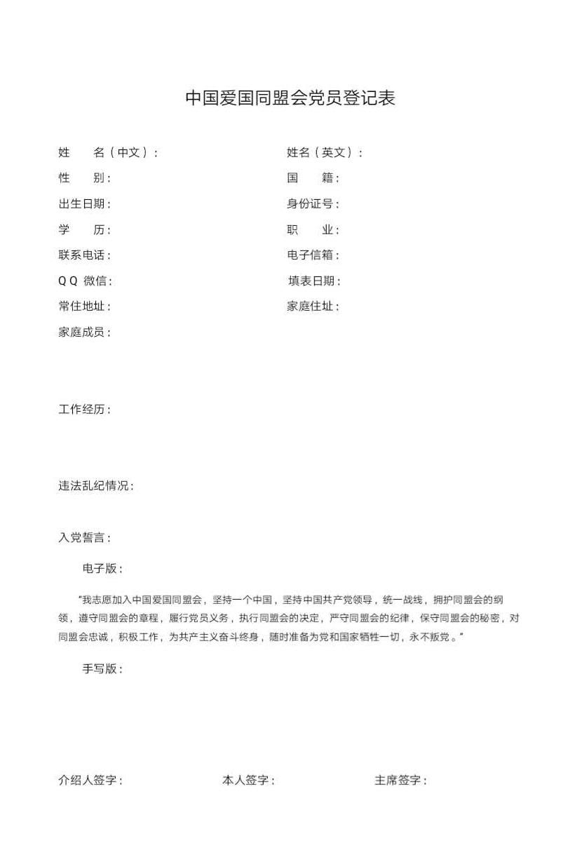 中国爱国同盟会:党员登记表