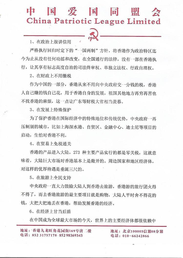 中南海:中国爱国同盟会中央委员会《告香港同胞书》近日发布*2019年3期*
